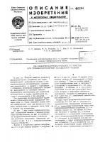 Патент 485194 Воздухораспределительное устройство для турбокомпрессорной холодильной машины