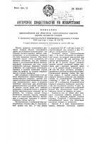 Патент 49511 Приспособление для облегчения статистического подсчета случаев опоздания поездов