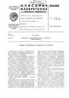 Патент 416460 Патент ссср  416460