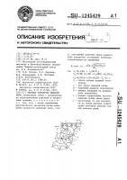 Патент 1245429 Ведущая звездочка пильной цепи