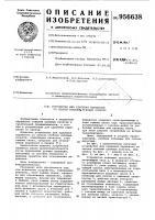 Патент 956638 Устройство для удаления перевясел со снопов стеблей лубяных культур