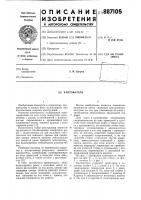 Патент 887105 Кантователь
