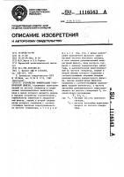 Патент 1116543 Устройство компенсации узкополосной помехи