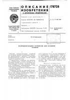 Патент 178728 Распределительное устройство для кусковойзасыпки