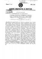 Патент 41436 Разборная бочка из древпластмассы