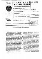Патент 918859 Электростатический киловольтметр