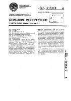 Патент 1218119 Устройство для определения биологической активности фрезерного торфа