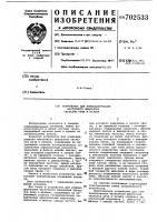 Патент 702533 Устройство для компандирования частотного диапазона сигналов речи и музыки
