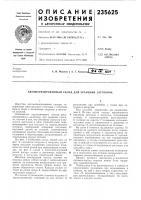 Патент 235625 Автоматизированный склад для хранения заготовок