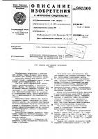 Патент 985300 Машина для добычи кускового торфа