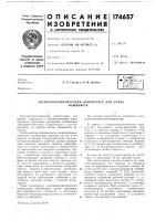 Патент 174657 Электропневматический контроллер для кранамашиниста