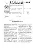 Патент 456131 Устройство для измерения конусов инструментальных оправок