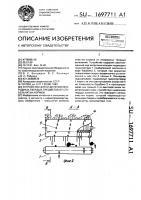 Патент 1697711 Устройство для отделения инородных твердых предметов от стебельчатых кормов