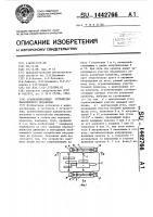 Патент 1442766 Уравновешивающее устройство мальтийского механизма