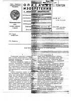Патент 720728 Устройство защиты от импульсных возмущений