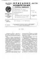 Патент 941788 Топка