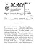 Патент 282352 Дробилка для льда