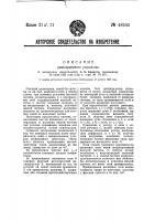 Патент 48593 Радиоприемное устройство