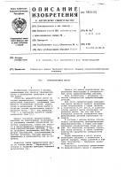 Патент 583155 Приработочное масло