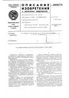 Патент 949274 Выпускной клапан одноразового действия