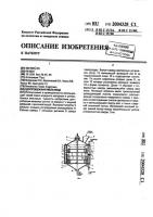 Патент 2004328 Центробежная мельница