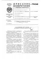 Патент 794348 Устройство для загрузки заго-tobok b нагревательную печь