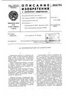 Патент 956795 Фрезерный барабан для добычи торфа