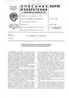 Патент 262938 Устройство для настройки корректоров характеристик телефонных каналов