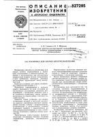 Патент 827285 Установка для сварки электрозаклепками