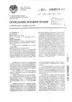 Патент 1684574 Бытовой холодильник