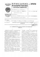 Патент 419472 Устройство для вертикального перемещения объекта