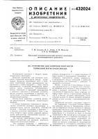 Патент 432024 Устройство для контроля плотности тормозной магистрали поездаi2