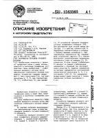 Патент 1543565 Устройство передачи речевого сигнала