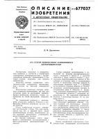 Патент 677037 Статор однофазного асинхронного электродвигателя