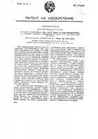 Патент 37608 Радиопередатчик