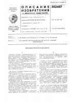 Патент 302407 Пильный волокноотделитель