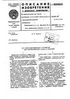 Патент 880655 Флюсоудерживающее устройство для автоматической сварки и наплавки