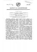 Патент 13238 Устройство для передачи по радио изображений на движущейся киноленте