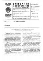 Патент 524656 Подкладное устройство для формирования шва при сварке кольцевых стыков