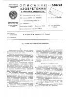 Патент 550722 Статор электрической машины