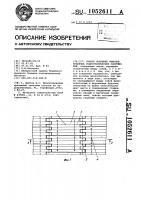 Патент 1052611 Гибкое покрытие откосов земляных гидротехнических сооружений