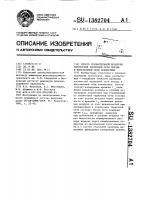 Патент 1382704 Способ сравнительной проверки плотностей тормозной сети поезда и питательной сети локомотива
