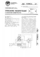 Патент 1339675 Устройство для определения магнитных характеристик трансформатора