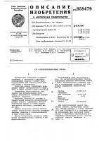 Патент 958479 Металлоплакирующая смазка