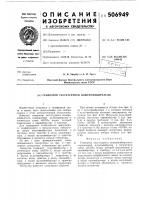 Патент 506949 Генератор тастатурного номеронабирателя