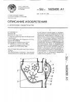 Патент 1622430 Устройство для очистки хлопка-сырца