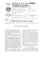 Патент 304884 Ротор электрической машины