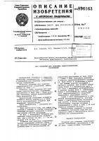 Патент 896163 Покрытие для земляных гидротехнических сооружений