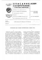 Патент 413009 Патент ссср  413009