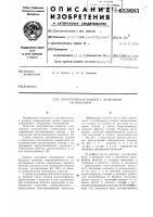 Патент 653683 Электрическая машина с воздушным охлаждением